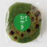 おやき_布川菓子舗
