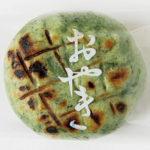 おやき_横川製菓
