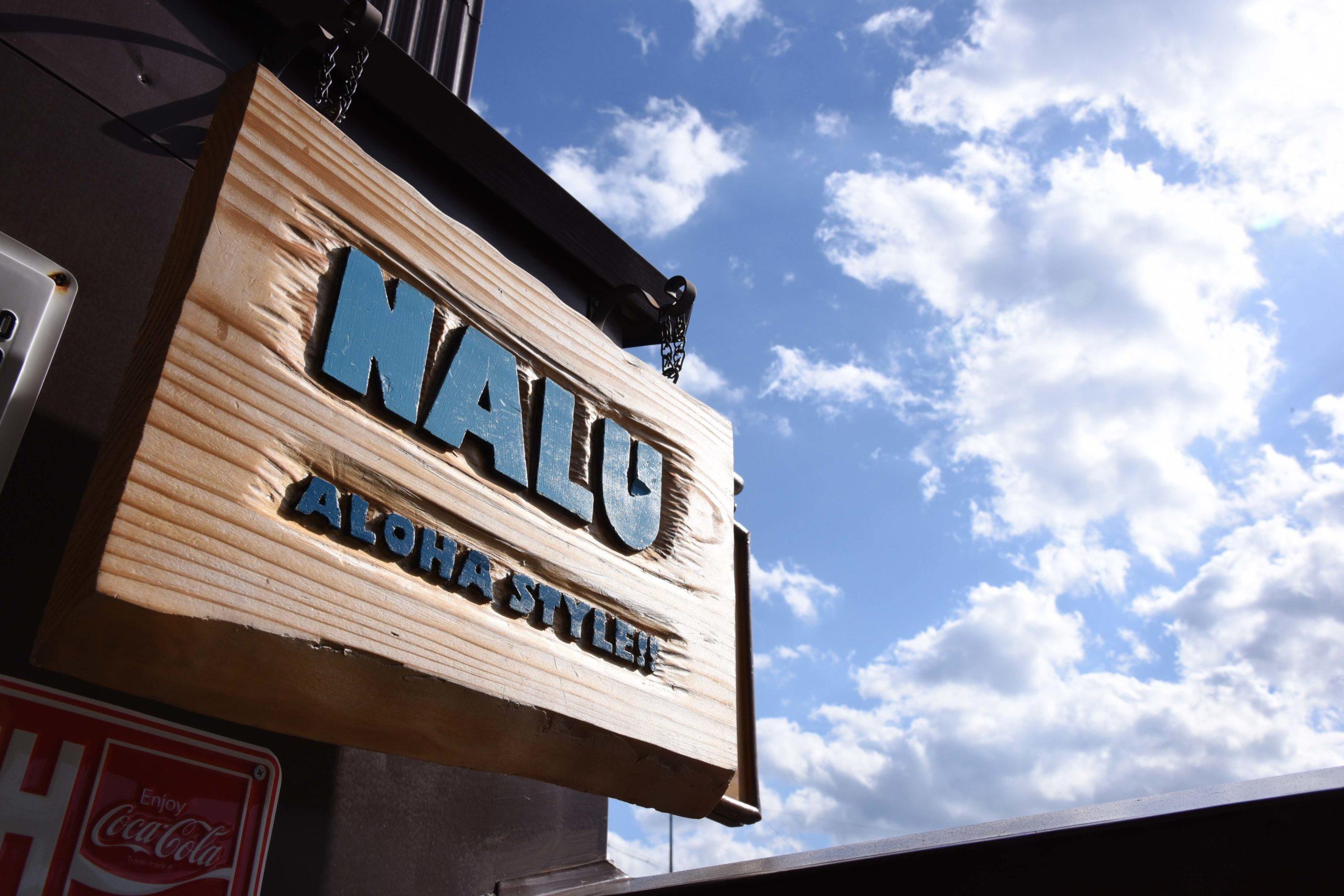 今日もどこかの銘店で~Hamburgers Cafe NALU Aloha Style~