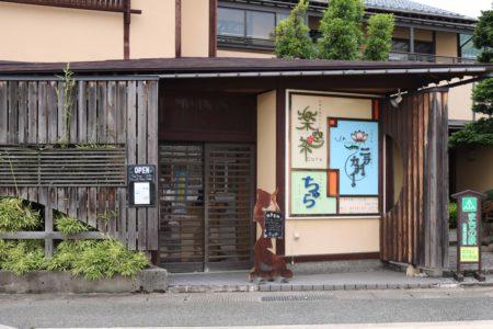 今日もどこかの銘店で<br>~つながるカフェ 楽空茶(らくうちゃ)~
