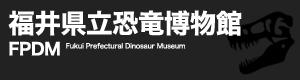 福井県立恐竜博物館: FPDM